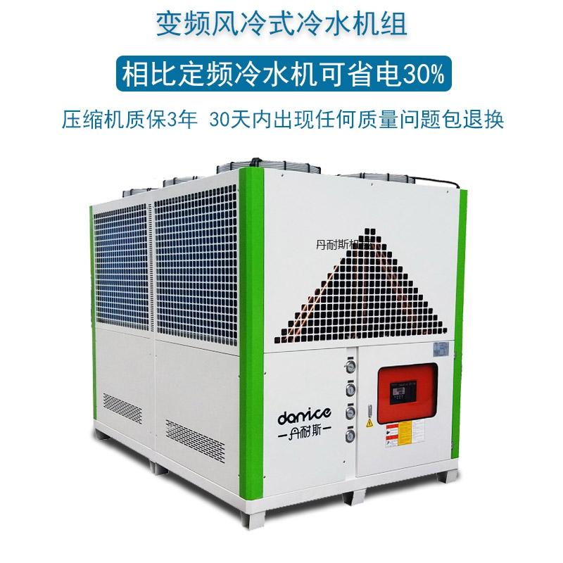 丹耐斯厂家直销变频冷水机质保2年德国技术变频风冷式冷水机组