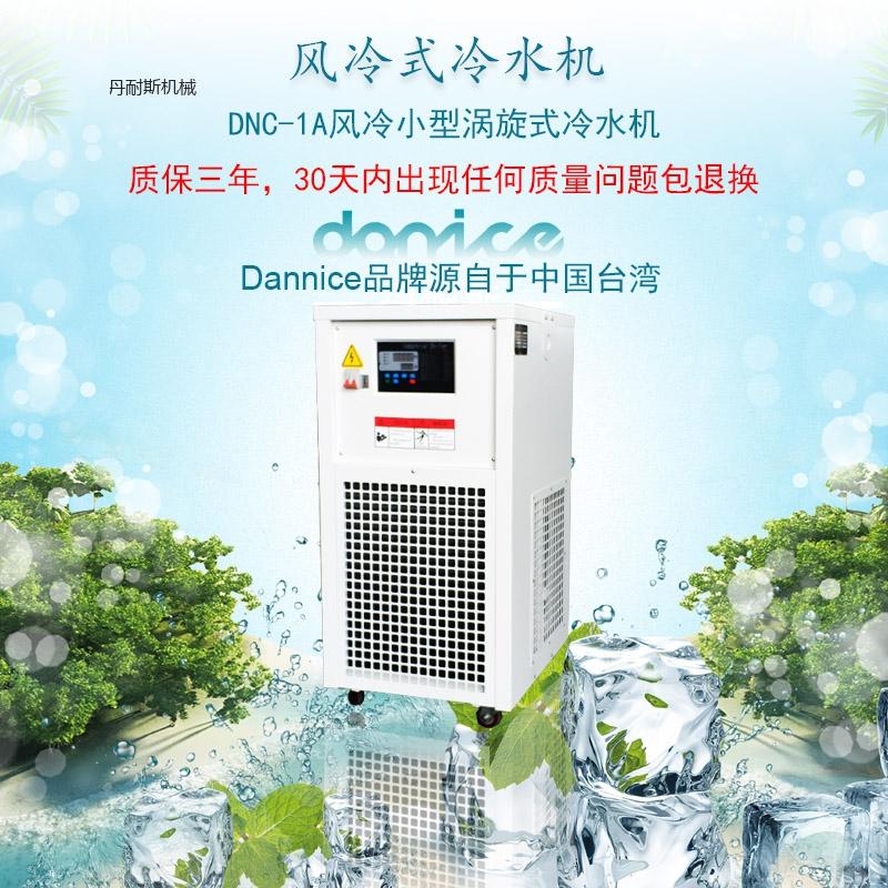 小型冷水机,风冷冷水机,工业冷水机