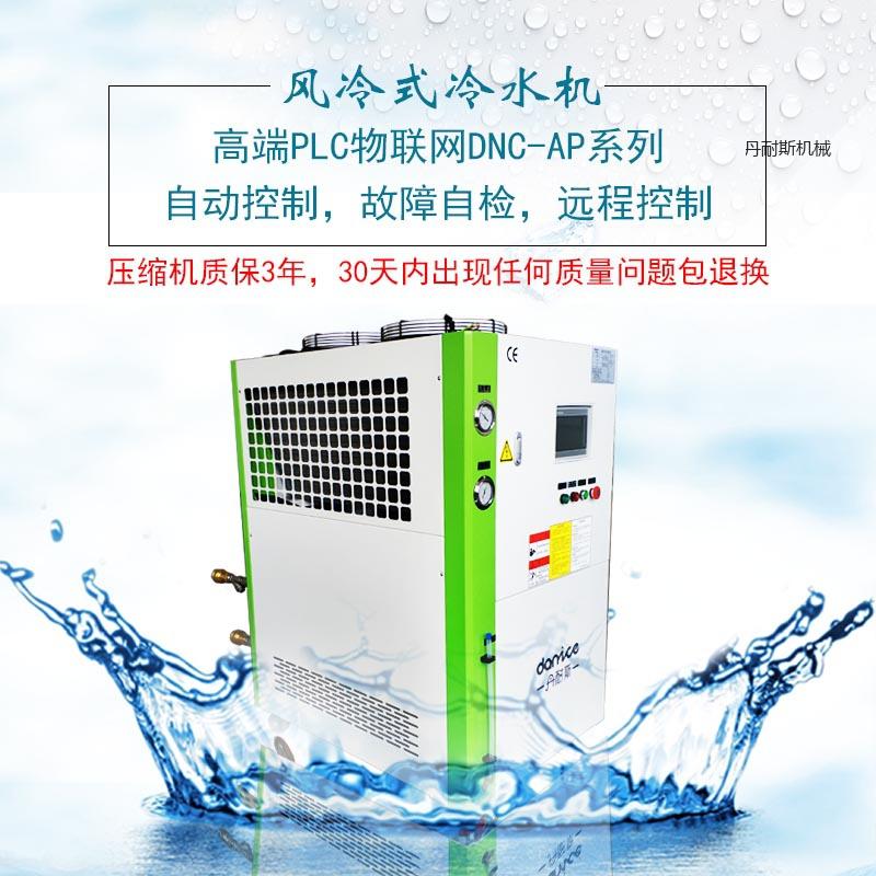 title='高端工业冷水机,智能控制节能省电'