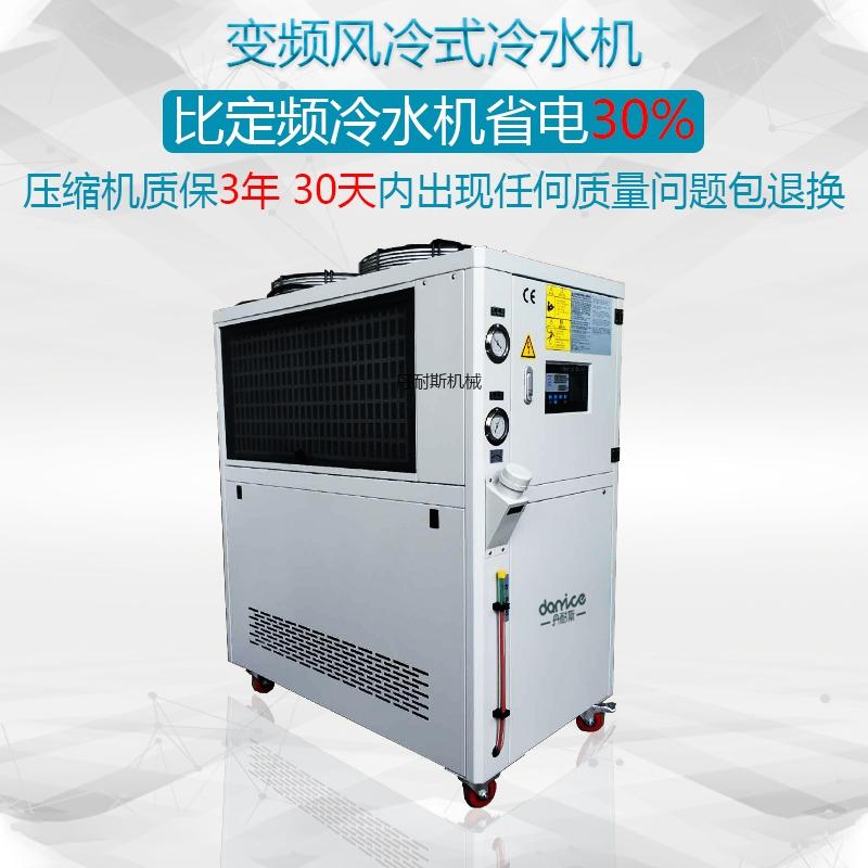 丹耐斯小型变频冷水机组厂家直销德国技术质保3年