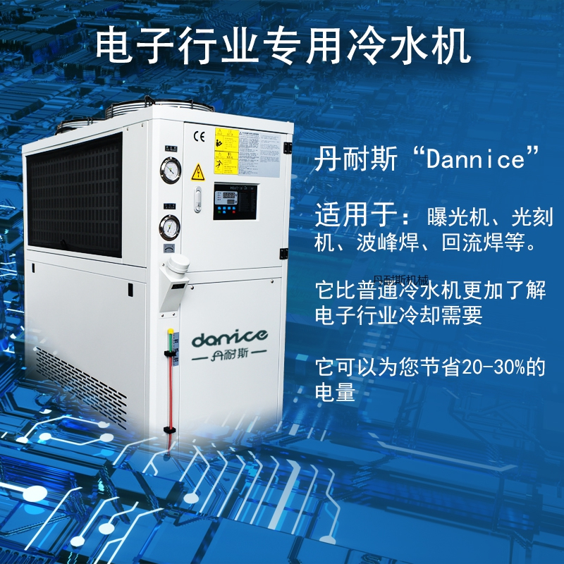 厂家直销-PCB冷水机-波峰焊冷水机,价格实惠质保时间长